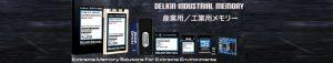 Delkin 産業用・工業用メモリー