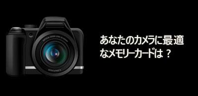 あなたのカメラに最適なメモリーカードは?
